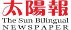 基督城太阳报Logo